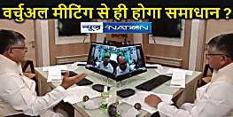 BIHAR NEWS: एक माह के बाद प्रकट हुए पटना साहिब के सांसद, वर्चुअल मीटिंग के बाद फिर हो गये अंतर्ध्यान