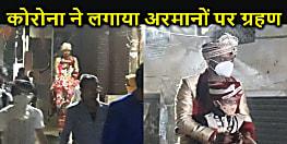 BIHAR NEWS: अरमानों को भी कोरोना ने बदला, बिना शोरगुल लगी बारात