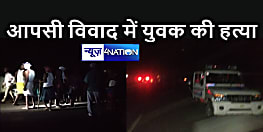 BIHAR NEWS : बातों बातों में हुआ झगड़ा गोलीबारी तक पहुंचा, एक युवक की हो गई मौत, अब इलाके में तनाव का माहौल