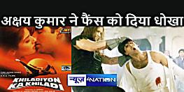 25 साल बाद सामने अक्षय कुमार की इस फिल्म की असली सच्चाई, फैंस ने कहा – हमारे साथ किया गया धोखा