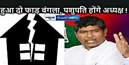BIHAR NEWS: पशुपति कुमार पारस होंगे राष्ट्रीय अध्यक्ष, आज कर सकते हैं प्रेस कांफ्रेंस : सूत्र