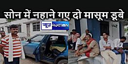 BIHAR NEWS : सोन में नहाने गए थे चचेरे भाई, घर पहुंची दोनों मासूम बच्चों की लाश