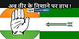 BIHAR NEWS: जदयू का ऑपरेशन कांग्रेस शुरू ! अब तीर के निशाने पर हाथ, जदयू के वरिष्ठ नेताओं के संपर्क में कई कांग्रेसी विधायक