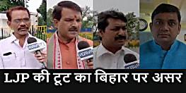 लोजपा के बंगले की लगी आग की चिंगारी बिहार की राजनीति पर भी गिरी, जानें क्या है इस सियासी उठापटक पर प्रदेश की राजनीतिक दलों का नजरिया