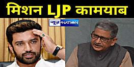 RJD के बाद LJP का ऑपरेशनः एक बार फिर JDU के कद्दावर नेता 'ललन' सिंह का मिशन हुआ कामयाब