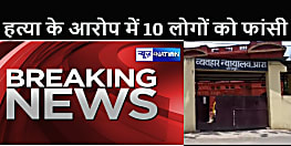 BREAKING NEWS : बैग कारोबारी की हत्या मामले में मुख्य आरोपी सहित 10 लोगों को सजा ए मौत की सजा