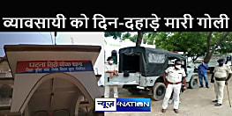 पटना में अपराध बेलगाम :  गिट्टी बालू व्यावसायी को अपराधियों ने मारी गोली, अस्पताल में कराया गया भर्ती