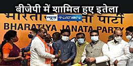NATIONAL NEWS: टीआरएस के वरिष्ठ नेता व पूर्व मंत्री इतेला राजेंद्र बीजेपी में हुए शामिल, बीस सालों से थे टीआरएस के सदस्य