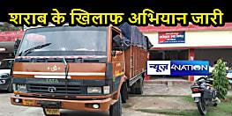 BIHAR CRIME: शराब के खिलाफ उत्पाद विभाग की कार्रवाई, मिनी ट्रक से बड़ी खेप बरामद, शख्स गिरफ्तार