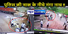 पटना में राइस मिल पर ताबड़तोड़ फायरिंग, CCTV में कैद हुई वारदात, थाने में भी बदमाशों ने दिखाई दबंगई