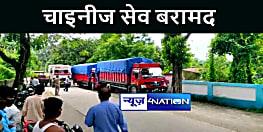 नेपाल नम्बर वाली ट्रकों में लदे चाइनीज सेव बरामद, 6 ट्रक के साथ 8 कारोबारी गिरफ्तार