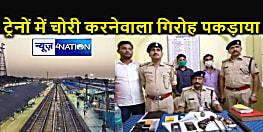 ट्रेनों में चोरी के लिए अपनाते थे यह नायाब तरीका, पुलिस भी जानकर हो गई हैरान