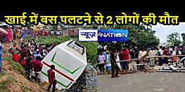 BIHAR NEWS: दरभंगा से समस्तीपुर जा रही बस खाई में पलटी, दो लोगों की मौत पर मौत, एक दर्जन लोग घायल