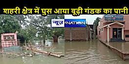 BIHAR NEWS: बूढ़ी गंडक के रौद्र रूप से सहमे लोग, गांव के बाद शहर में घुसा पानी, जलजमाव से परेशान जनता पलायन को मजबूर