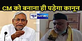 घिर गये CM नीतीश! बीजेपी MLC ने मुख्यमंत्री को दिखाया आईना, कहा- शराबबंदी पर कानून और जनसंख्या पर जन जागरुकता? वाह...
