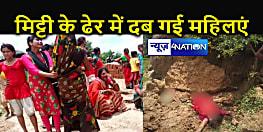 खुदाई के दौरान नीचे गिरा मिट्टी का भारी भरकम ढेला, दबने से दो महिलाओं की मौत, मचा हड़कंप