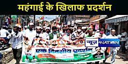 महंगाई के खिलाफ कांग्रेस कार्यकर्ताओं ने किया प्रदर्शन, केंद्र सरकार के खिलाफ की जमकर नारेबाजी
