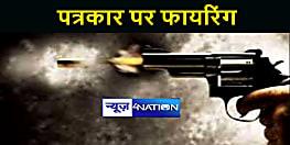 गोपालगंज में पत्रकार पर बदमाशों ने की ताबड़तोड़ फायरिंग, पुलिस ने आरोपी को किया गिरफ्तार