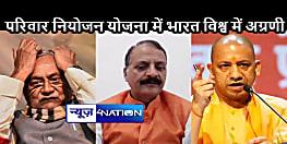 BIHAR NEWS: जनसंख्या नियंत्रित करने के लिए कानून व जागरूकता दोनों जरूरी, धर्म व राजनीति के चश्में को उतारे नेता : बीजेपी