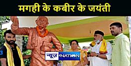 मगही के कबीर मथुरा प्रसाद नवीन की मनाई गयी 93 वी जयंती, विधान पार्षद संजय पासवान ने किया माल्यार्पण