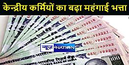 केन्द्रीय कर्मियों के लिए राहत की खबर, 17 से बढ़कर 28 फीसदी हुआ महंगाई भत्ता
