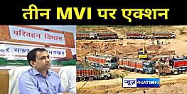 परिवहन विभाग की बड़ी कार्रवाईः बालू से 'कमाई' कर रहे तीन MVI पर एक्शन, एक सस्पेंड तो 2 मुख्यालय अटैच