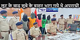 CRIME NEWS: गिरफ्त में आये बैंक लूटने वाला अपराधी, पैसा व हथियार भी बरामद, अपराध की योजना बनाते हुए गिरफ्तार