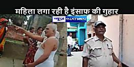 CRIME NEWS: डेढ़ साल से इंसाफ के लिए भटक रही महिला, थाने में लगाई गुहार, दहेज के लिए ससुराल वालों पर प्रताड़ित करने का लगाया आरोप