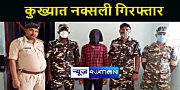 एस.एस.बी बीबीपेसरा को मिली बड़ी कामयाबी, आईडी प्लांट करने के आरोपी नक्सली को किया गिरफ्तार