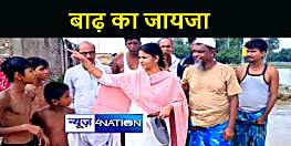रितु जायसवाल ने बाढ़ प्रभावित इलाकों का किया दौरा, कहा विधायक और मंत्री ने ग्रामीणों की तकलीफ को समझना जरुरी नहीं समझा