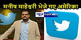 विवादों की 'चिड़िया' उड़न-छूः ट्विटर इंडिया ने MD को भेजा विदेश, संभालेंगे नया पद और जिम्मेदारी, सरकार से टकराव पर बदलाव