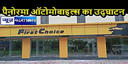 BIHAR NEWS: महिंद्रा फर्स्ट चॉइस के पैनोरमा ऑटोमोबाइल्स का उद्घाटन, वाहन खरीद से लेकर युवाओं को रोजगार में मिलेगी मदद