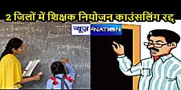 बिहार के इन जिलों में शिक्षक नियोजन की प्रक्रिया की काउंसलिंग रद्द, धांधली की शिकायत पर लिया गया बड़ा फैसला