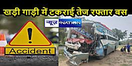BIHAR NEWS: खड़े ट्रक में टकराई तेज रफ्तार बस, हादसे में 15 लोग घायल, 12 लोगों को किया पावापुरी रेफर