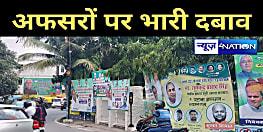 मंत्री-इंजीनियर खूब बहा रहे पसीनाः RCP सिंह के स्वागत कार्यक्रम को लेकर 'अफसरों' को दिया गया गुप्त टास्क, अधिकारियों पर 'व्यवस्था' का भारी दबाव