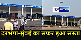 अब मुंबई से दरभंगा के लिए रोज उड़ान भरेंगे चार विमान, किराये में भी आयी कमी, स्वतंत्रता दिवस पर मिला तोहफा