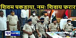 दो पिस्टल, चार कारतूस, ब्राउन शुगर, चरस, ₹100 का जाली नोट, गांजा के साथ शिवम गिरफ्तार, साथी नमः शिवाय को ढूंढ रही पुलिस