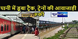 भारी बारिश के कारण पूर्व रेलवे के मालदा मंडल में ट्रेनों का परिचालन प्रभावित, किऊल-भागलपुर-मुंगेर के बीच परिचालन पर रोक