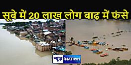 इनके लिए कैसा होगा आजादी का जश्न :  15 जिलों के 570 पंचायत के 20 लाख लोग बाढ़ में बुरी तरह से घिरे, सात लोगों की मौत
