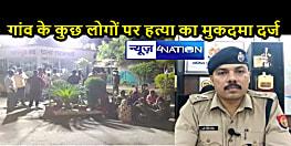 UP CRIME NEWS: सीएम योगी के जिले में ग्राम प्रधान भी सुरक्षित नहीं, दबंगो ने रास्ता विवाद में की पीट-पीट कर हत्या