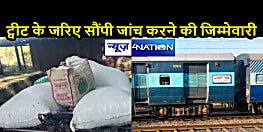 UP NEWS: ट्रेन से तस्करी करने मामले पर जीआरपी ने लिया संज्ञान, लोगों से वसूला जुर्माना, शुरू की मामले की जांच