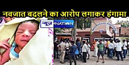 UP NEWS: निजी अस्पताल में बड़ा हेरफेर, बेटे ने लिया जन्म पर प्रशासन ने गोद में थमा दी बेटी, मच गया हंगामा