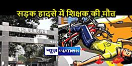 BIHAR NEWS: स्कूल बस और बाइक की टक्कर में मिडिल स्कूल के शिक्षक की मौत, एक अन्य व्यक्ति घायल