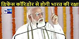 जो अलीगढ़ तालों से घरों और दुकानों की रक्षा करता था, वो अब भारत की सीमाओं की रक्षा का काम करेगा- पीएम मोदी