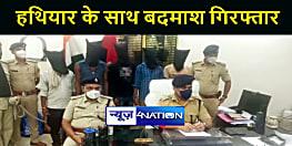 KHAGARIA NEWS : पुलिस ने पांच अपराधियों को किया गिरफ्तार, पिस्तौल और जिन्दा कारतूस बरामद