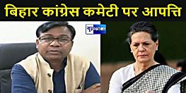 बिहार कांग्रेस कमेटी की सूची पर आलाकमान ने जताई आपत्ति तो प्रभारी ने फिर बनाई नई सूची, अब स्क्रीनिंग कमेटी में विचाराधीन