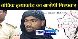 NALANDA NEWS : तांत्रिक हत्याकांड के मुख्य आरोपी को पुलिस ने किया गिरफ्तार, कई दिनों से पुलिस को थी तलाश
