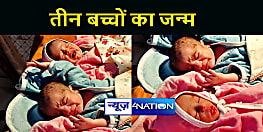 पटना में महिला ने एक साथ तीन बच्चे को दिया जन्म, देखने के लिए लोगों की उमड़ी भीड़