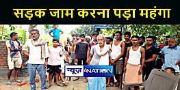 BIHAR NEWS : हत्या के विरोध में सड़क जाम करना ग्रामीणों का पड़ा महंगा, पुलिस ने दर्ज कराया मामला
