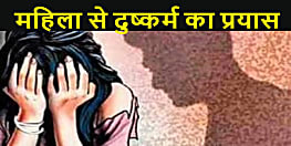 पड़ोसी ने अकेली महिला से दुष्कर्म का किया प्रयास, कपड़ा भी फाड़ दिया, मामला दर्ज नहीं होने पर पुलिस पर लगाया गंभीर आरोप